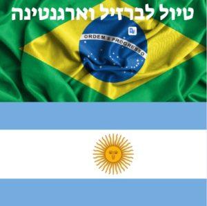 טיול לברזיל וארגנטינה