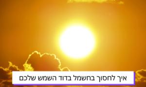 איך לחסוך בחשמל בדוד השמש שלכם?